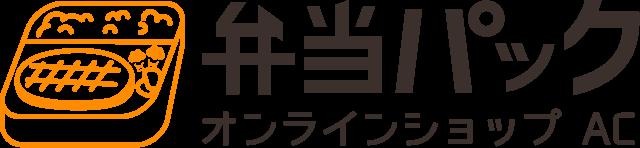 弁当パックオンラインショップAC