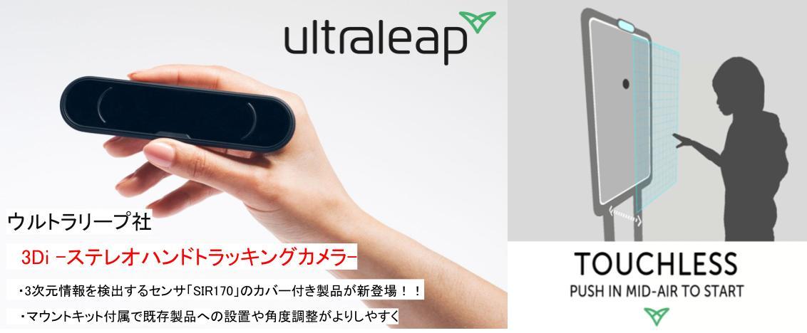 【温度測定機能付き】Lepton 3.5 / 2.5 50