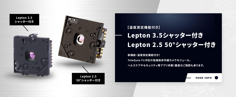 【非接触ハンドトラッキングセンサ】Stereo IR 170 カメラモジュール開発キット