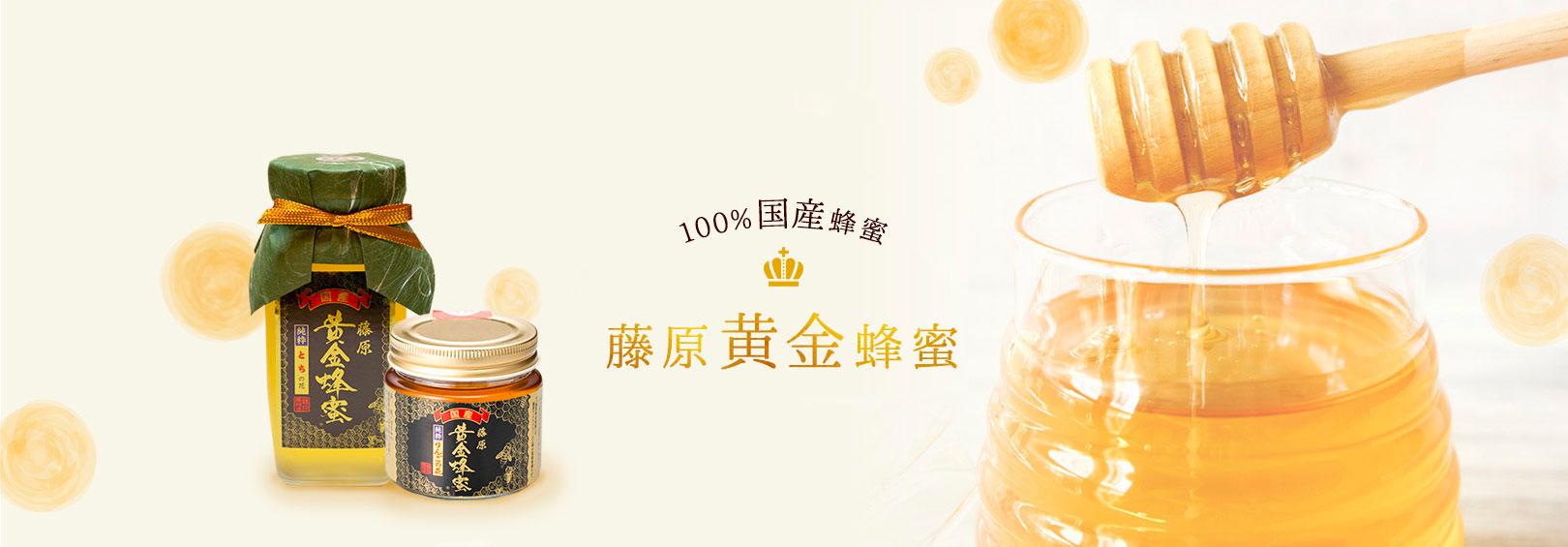 100%国産蜂蜜「藤原黄金蜂蜜」