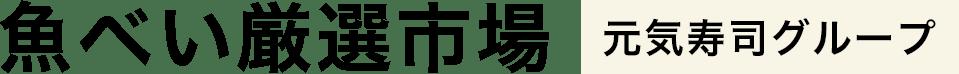魚べい厳選市場|元気寿司グループの公式通販