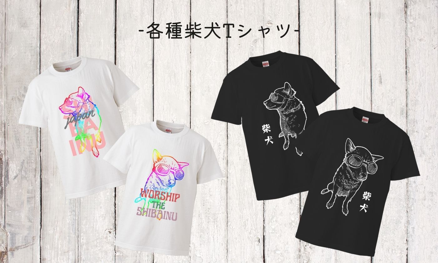 柴犬Tシャツ