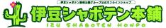伊豆シャボテン本舗|公式オンラインショップ