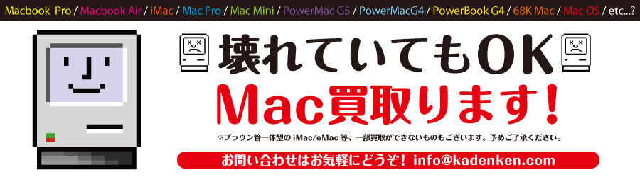 壊れていてもOK!Mac買い取ります。