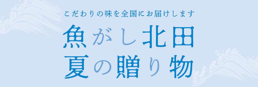 魚がし 北田