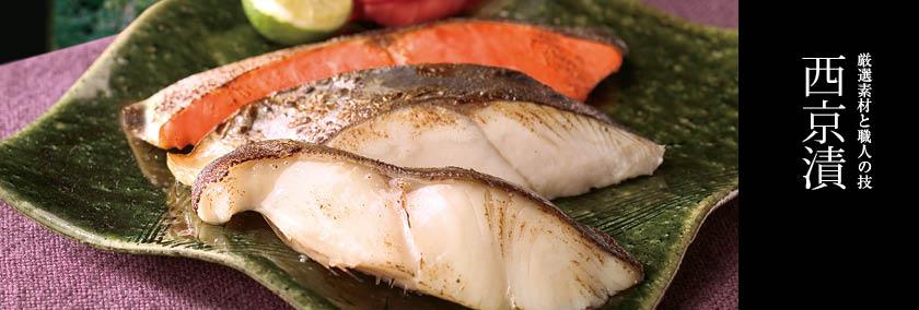 魚がし北田謹製 西京漬