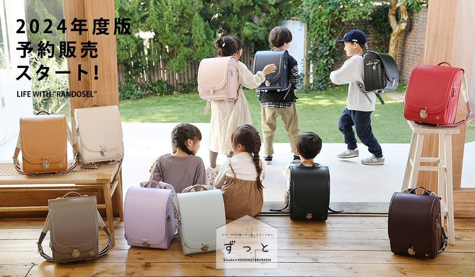 入学の準備キャンペーン