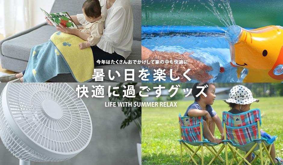 入学準備キャンペーン