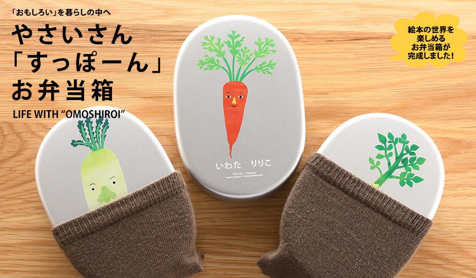 ほっこりキャンペーン