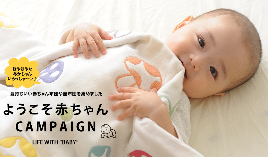 ようこそ赤ちゃんキャンペーン