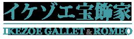 イケゾエ宝飾家